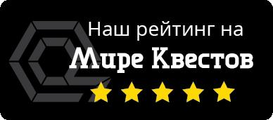 Отзывы на Квест в реальности Тайны Чернобыля (KvestGames)